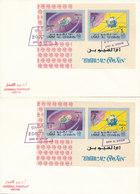 DC-1411 - TWO FDC 1965 - 100 YEARS TELECOMMUNICATION ITU - UIT - MORSE TELEPHONE TELEGRAPH SATELLITE BLOCK UMM AL QIWAIN - Telecom