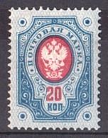 Finlande - 1891 - N° 43 - Neuf * - Administration Russe - Ongebruikt