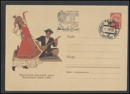RUSSIA USSR Special Cancellation USSR Se SPEC NNN1961SKG Kyrgyzstan National Dance 35th Anniversary Of Soviets - 1923-1991 USSR