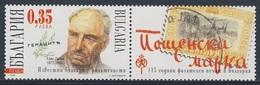 "Bulgaria Bulgarien 2006 Mi 4737 ** Elin Pelin (1877-1949) Schriftsteller, Titel Buches ""Gerazite"" / Writer / écrivain - Schrijvers"