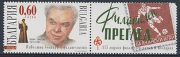 Bulgaria Bulgarien 2006 Mi 4739 ** Boris Christov (1914-1993), Opernsänger / Opera Singer  //  Chanteur D'opéra - Musica