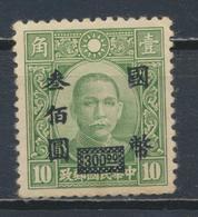 °°° CINA CHINA - Y&T N°505 - 1945 °°° - Cina
