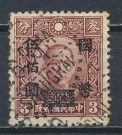 °°° CINA CHINA - Y&T N°508 - 1945 °°° - Cina