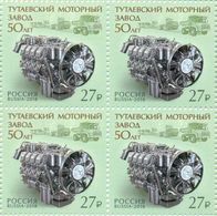 Russia 2018 Block Tutayev Motor Plant Engine Sciences Technology Car Transportation Factory Industry Stamps MNH Mi 2609 - Factories & Industries