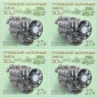 Russia 2018 Block Tutayev Motor Plant Engine Sciences Technology Car Transportation Factory Industry Stamps MNH Mi 2609 - Cars