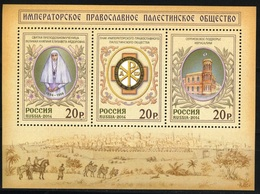 Russia 2014,S/S,Russian Imperial Orthodox Palestine Society Scott # 7580,XF MNH** - Christianity
