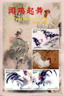 Antigua & Barbuda 2017  Year Of Rooster Sheet Of 4 Stamps  I201807 - Antigua And Barbuda (1981-...)