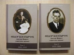 2013. Two Books. Fyodor Bogatyrchuk. Doctor Zhivago Of Soviet Chess. Voronkov. Russian Book. - Livres, BD, Revues