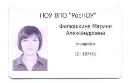 Russia Passer RosNOU L'université - Other Collections