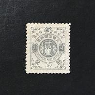 ◆◆KOREA  1900-01   Yin Yang  2re  NEW  TB078 - Korea (...-1945)