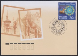 RUSSIA 2014 COVER Used FDC SWITZERLAND JOINT Moscow KAZAN RAILWAY EISENBAHN BAHNHOF GARE ASTRONOMY ZODIAC HORLOGE 1826 - 1992-.... Federazione