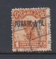 China Manchuria Scott 2 1927 1c Orange, Used - China