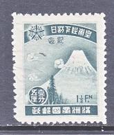 MANCHUKUO  71   *   MT.  FUJI - 1932-45 Mantsjoerije (Mantsjoekwo)