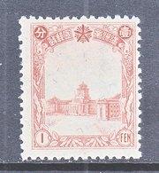 MANCHUKUO  84   **   1936-7  Issue - 1932-45 Mantsjoerije (Mantsjoekwo)