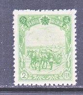 MANCHUKUO  86   **   1936-7  Issue - 1932-45 Mandchourie (Mandchoukouo)