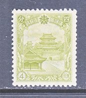 MANCHUKUO  88   *   1936-7  Issue - 1932-45 Manchuria (Manchukuo)