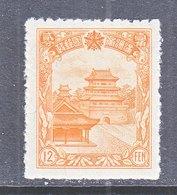 MANCHUKUO  94   **   1936-7  Issue - 1932-45 Mandchourie (Mandchoukouo)