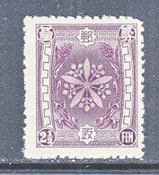 MANCHUKUO  112   *   1937  Issue - 1932-45 Manchuria (Manchukuo)