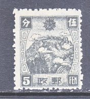 MANCHUKUO  113   **   1937  Issue - 1932-45 Mandchourie (Mandchoukouo)