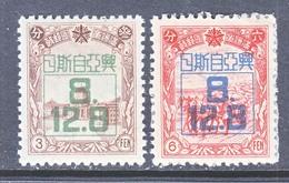 MANCHUKUO  150-51   ** - 1932-45 Mantsjoerije (Mantsjoekwo)