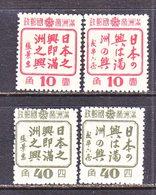 MANCHUKUO  154-57   ** - 1932-45 Manchuria (Manchukuo)