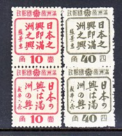 MANCHUKUO  154 B, 156 D      ** - 1932-45 Manchuria (Manchukuo)