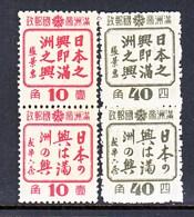 MANCHUKUO  154 B, 156 D      ** - 1932-45 Mandchourie (Mandchoukouo)