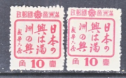 MANCHUKUO  155      *   PERF  VARIETY - 1932-45 Mandchourie (Mandchoukouo)