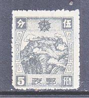 MANCHUKUO  158      **   LITHO.   1944-5  ISSUE - 1932-45 Manchuria (Manchukuo)
