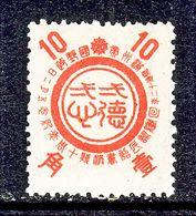 MANCHUKUO  164      ** - 1932-45 Manchuria (Manchukuo)