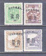 MANCHUKUO  LOCAL  HARBIN  NE 326- 29    ** - 1932-45 Manchuria (Manchukuo)