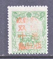MANCHUKUO  LOCAL  MUKDEN   346   ** - 1932-45 Manchuria (Manchukuo)