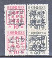 MANCHUKUO  LOCAL  SAN  CHA  HO   360-63    ** - 1932-45 Manchuria (Manchukuo)