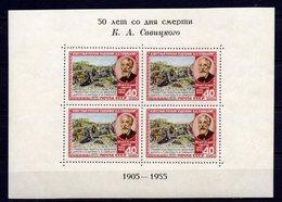 USSR 1955 Russian Painter K. Savitsky. (Black Inscription) Block 15I** - 1923-1991 USSR