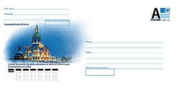 Russia 2018 Postal Stationery Cover Nizhny Novgorod Region Holy Trinity Seraphim-Diveevo Convent  Annunciation Cathedral - Chiese E Cattedrali