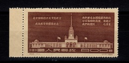 Chine - MNG As Issued - 1954 : YV 1025 Mi 258 Russian Economic And Cultural Exhibition In Beijing - 1949 - ... République Populaire
