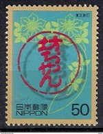Japan 1999 - The 20th Century Stamp Series 1 (2) - Oblitérés