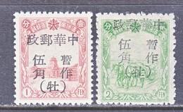 MANCHUKUO  LOCAL  MU  DAN  JIANG   NE 332-3     ** - 1932-45 Mandchourie (Mandchoukouo)