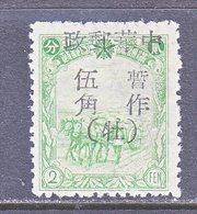 MANCHUKUO  LOCAL  333    **  CHANG  CHUN - 1932-45 Manchuria (Manchukuo)