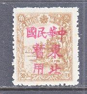 MANCHUKUO  LOCAL  FU  YU  340      ** - 1932-45 Mandchourie (Mandchoukouo)