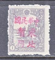 MANCHUKUO  LOCAL  FU  YU  341      ** - 1932-45 Mantsjoerije (Mantsjoekwo)