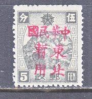 MANCHUKUO  LOCAL  342    **  FU  YU - 1932-45 Manchuria (Manchukuo)
