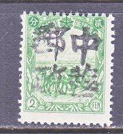 MANCHUKUO  LOCAL  SAN  CHA  HO   370      ** - 1932-45 Mandchourie (Mandchoukouo)
