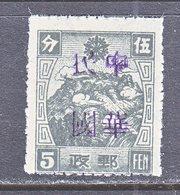 MANCHUKUO  LOCAL  TSITSIHAR   371      ** - 1932-45 Mandchourie (Mandchoukouo)