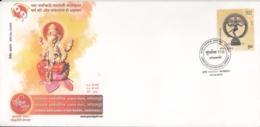 India 2016  Lord Ganesha  Mumbai Cha Raja  Lalbaug Ganeshgalli Utsav Mandal  Special Cover   #15705  D  Inde Indien - Hinduism