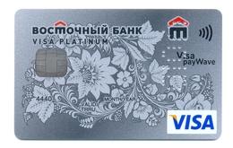 Russia VOID Blagoveshchensk Orient Express Bank Motif - Cartes De Crédit (expiration Min. 10 Ans)