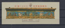 China PRC (BBK) Michel Cat.No. Mnh/** Sheet 88 - 1949 - ... République Populaire