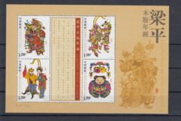 China PRC (BBK) Michel Cat.No. Mnh/** Sheet 165 - 1949 - ... République Populaire