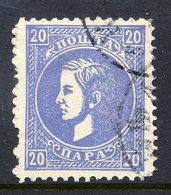 SERBIA 1869-79 Prince Milan 20 Para 5th Printing Perf. 11:12 Used.  Michel 14 V F - Serbia