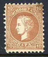 SERBIA 1869-79 Prince Milan 10 Para 1st Printing Perf. 9½ MH / *.  Michel 12 I B - Serbia